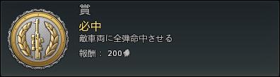 必中.png
