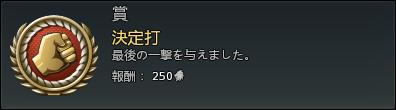 決定打_0.png
