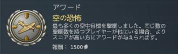 空の恐怖_0.png