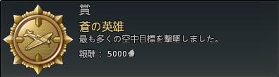 蒼の英雄.jpg