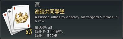 連続共同撃墜.png