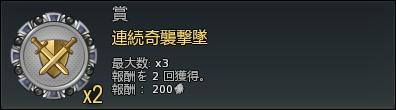 連続奇襲撃墜2.png