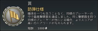 防弾仕様.png