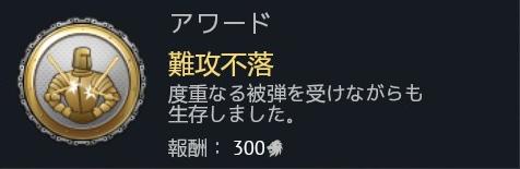 難攻不落_0.png