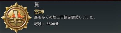 雷神.jpg