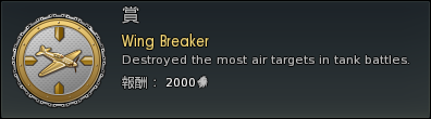 WingBreaker.png
