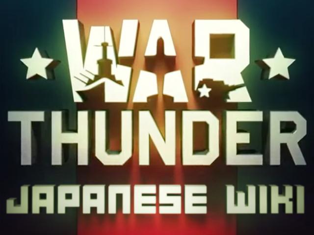 WarThunderWikiLogo640x480.jpg