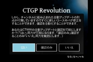 ctgp 導入