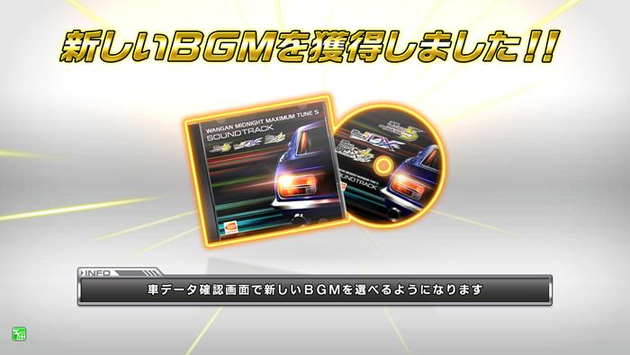湾岸5BGM.jpg