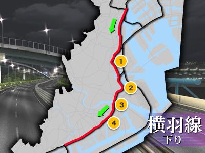 横羽線下り コース画像.jpg