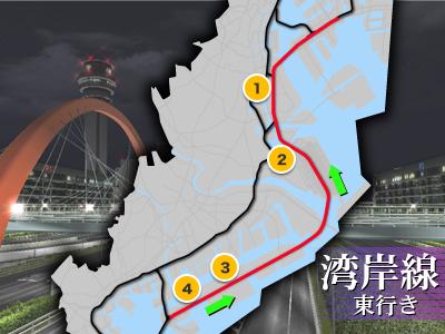 wangan-east_img01.jpg
