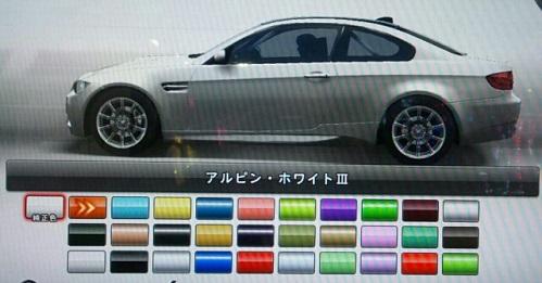 E92_customcolor.jpg