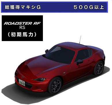 roadster rf rs nderc 湾岸ミッドナイト maximum tuneシリーズ攻略