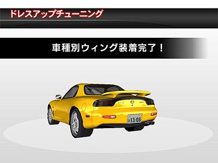 FD3S%20車種別ウィングa.jpg
