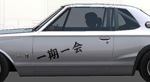 ハコスカサイド1.jpg