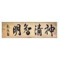 PCZC087_Yamamoto_Calligraphy.png
