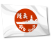 PCEE073_Mutsu_flag.png