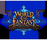 World End Fantasy Wiki