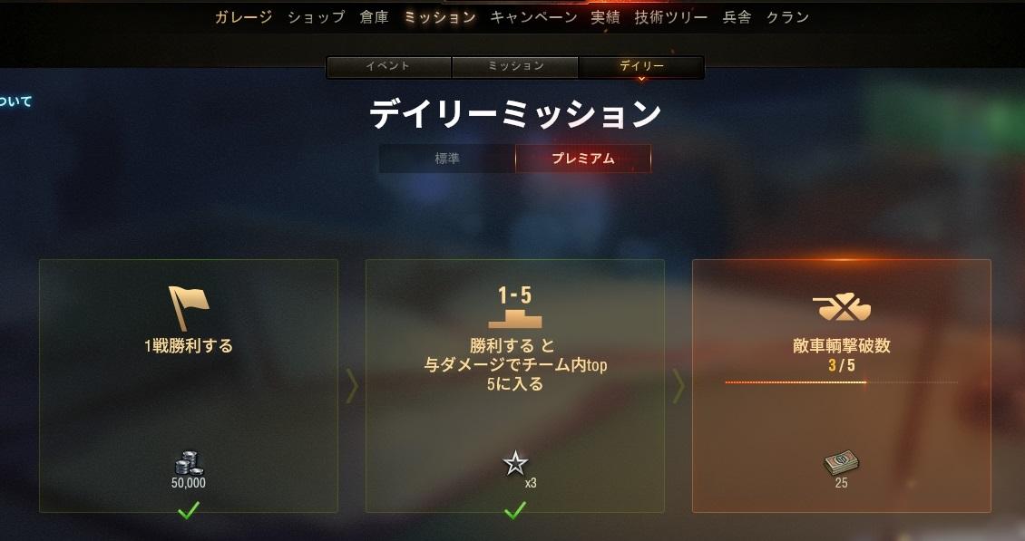premium_mission.jpg