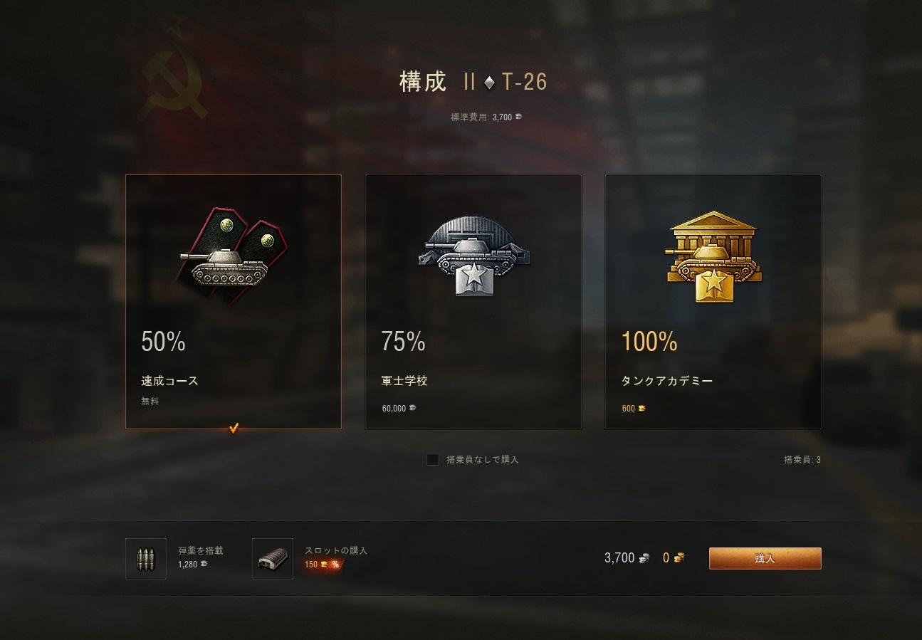 buy_T-26_2.jpg