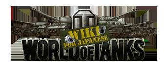 WoT_jpwiki_logo.png
