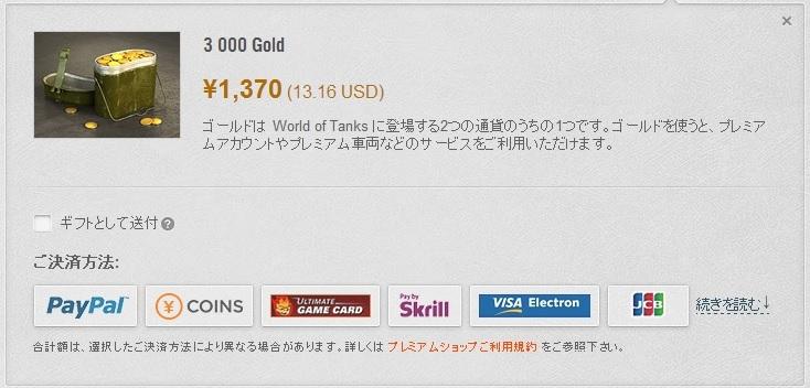 buy-3000G-1_jp.jpg