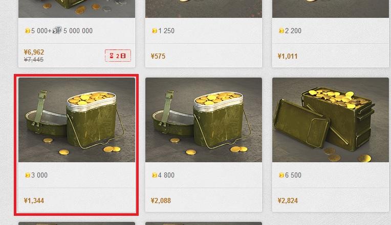buy_3000G-0_jp.jpg