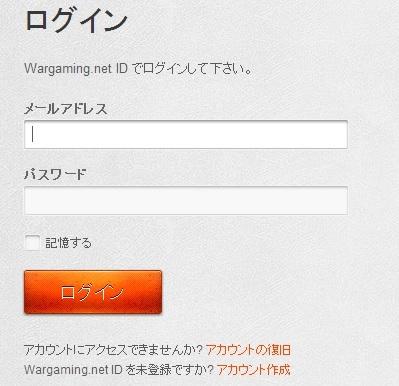 wargameing-id_login_jp.jpg