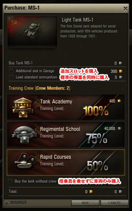 戦車購入オプション.jpg