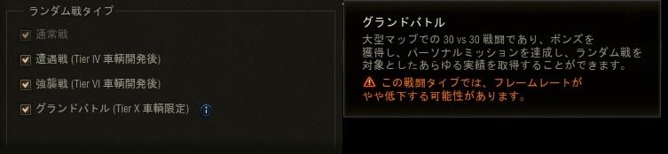 Random_Battle_Type_Select.jpg