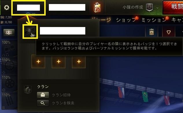 playeraccount_to_badge.jpg