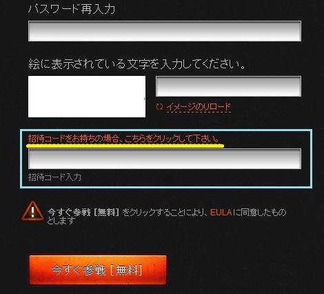 input_invatecode_jp.jpg