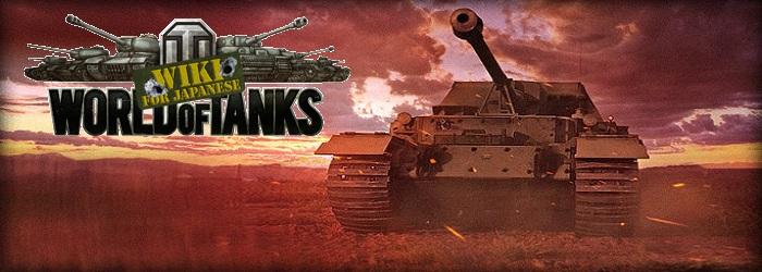 World of Tanks Wiki for Japanese