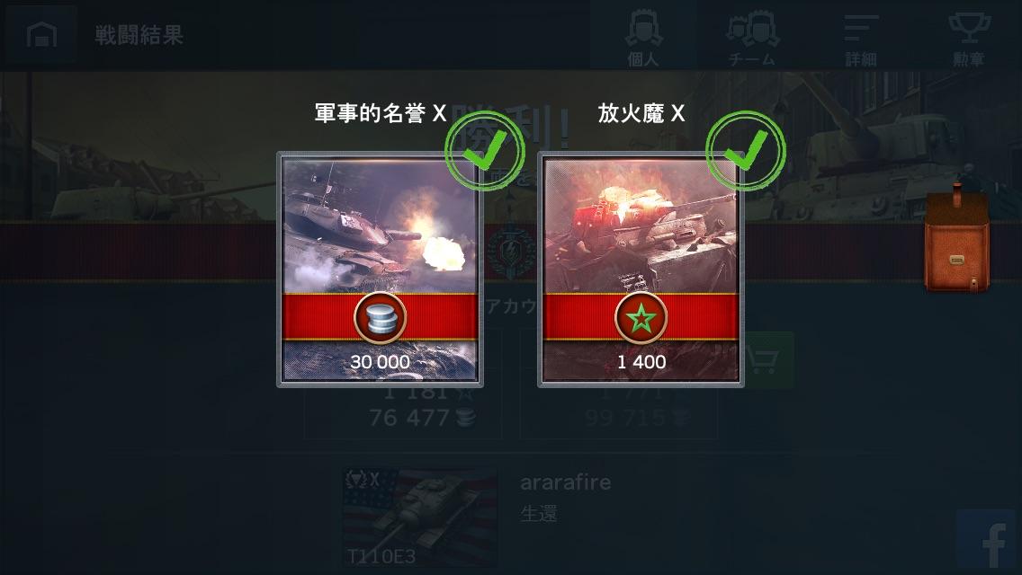 ミッション - World of Tanks Blitz Wiki*