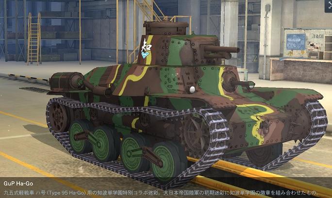 type 95 ha go world of tanks blitz wiki