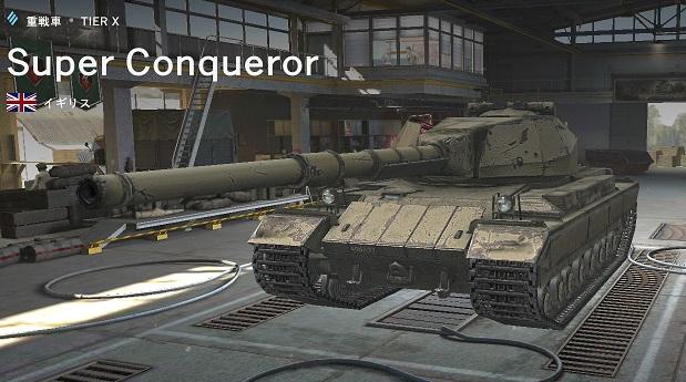 Super Conqueror.jpg