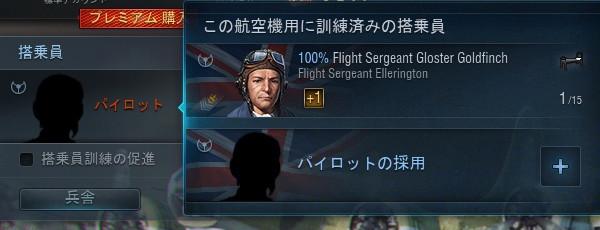 select_pilot_003.jpg