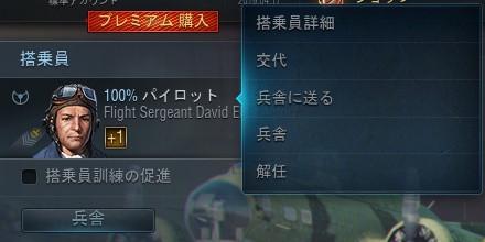 send_to_barracks_003.jpg