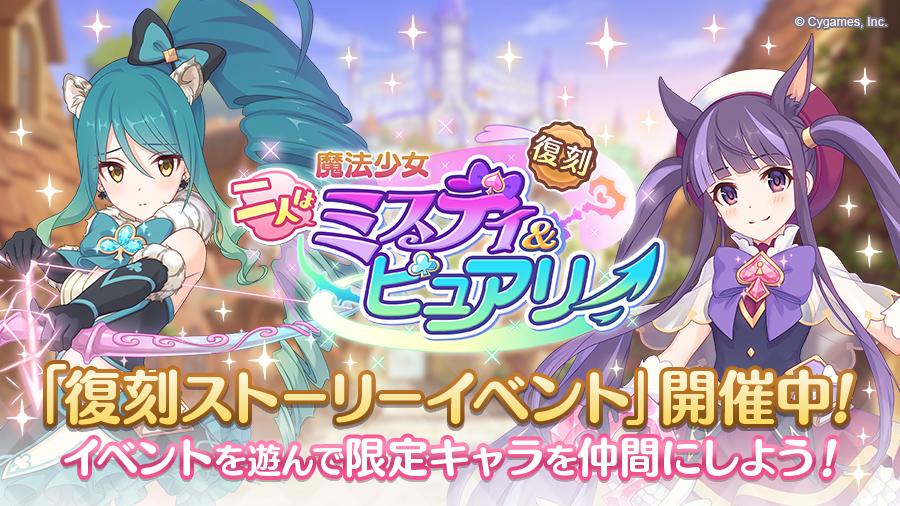 魔法少女 二人はミスティ&ピュアリー(復刻).jpg
