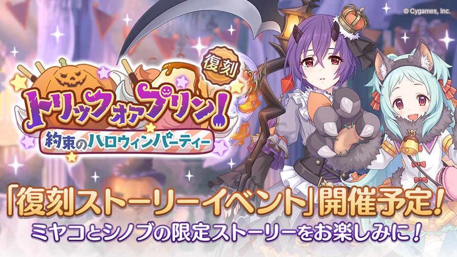 トリックオアプリン! 約束のハロウィンパーティー復刻.jpg