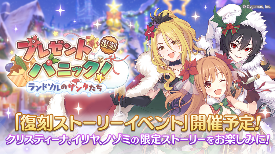 プレゼントパニック! ランドソルのサンタたち(復刻).jpg