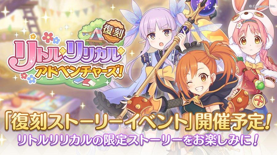 リトル・リリカル・アドベンチャーズ!復刻.jpg