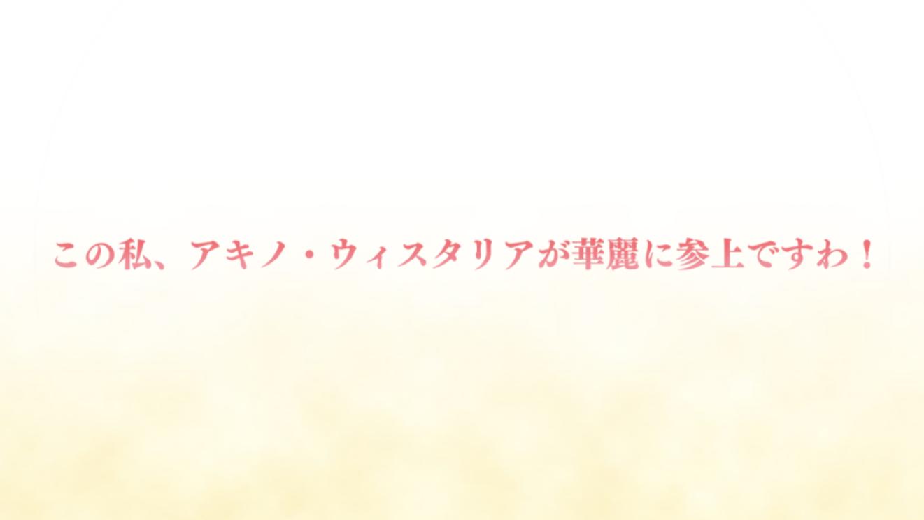 akino_kaika.png