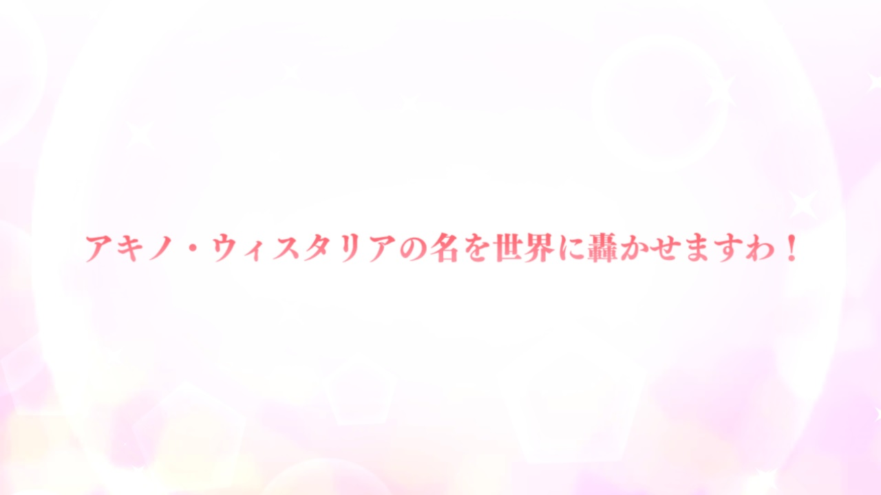 akino_kaika4.jpg