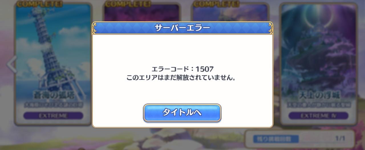 入場禁止.jpg