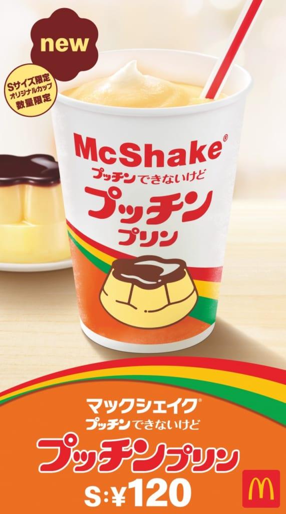 shake_pucchin.jpg