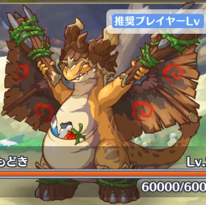 ドラゴンもどき.jpg