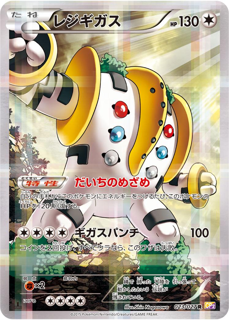 031115_P_REJIGIGASU.jpg