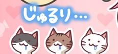 ねっ!(100話)