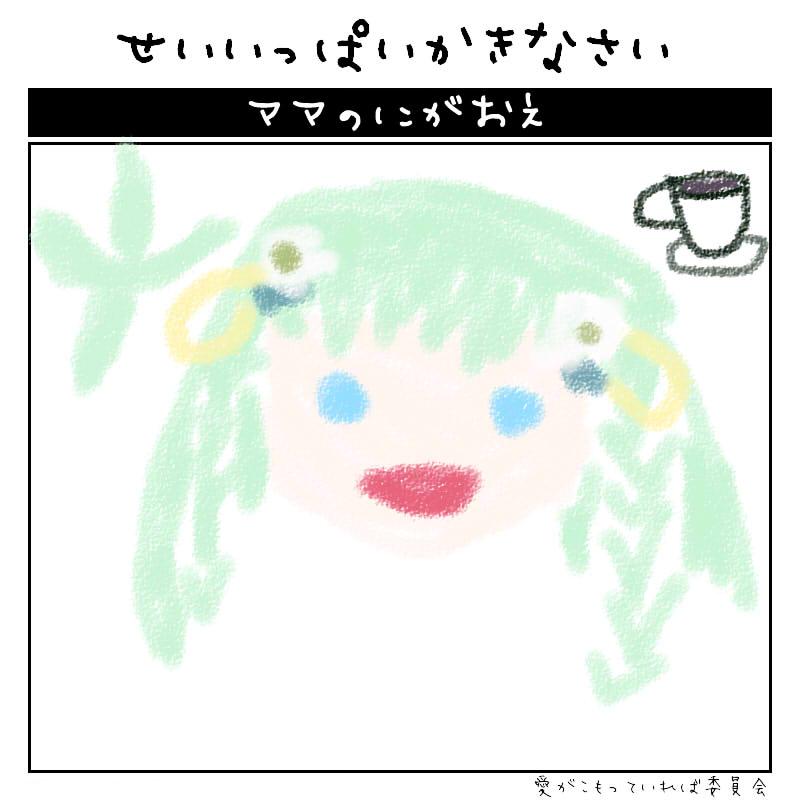 チカちゃん.jpg